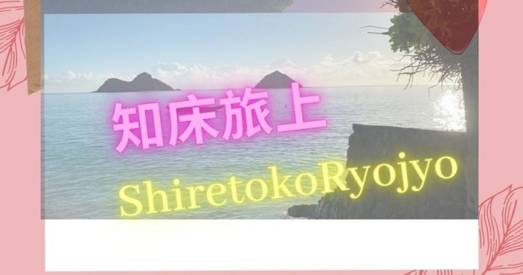 知床旅上-Shiretoko Ryojyo