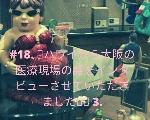 #18. 🌈ハワイから大阪の医療現場の話をインタビューさせていただきました❤️🩹 3.