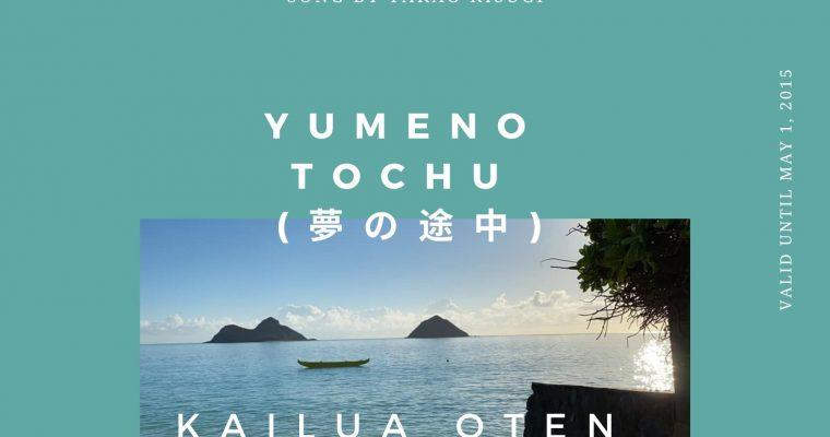 夢の途中/Yume no Tochu