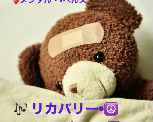 ❤️🩹メンタル・ヘルス・リカバリー中チャンネル#1.