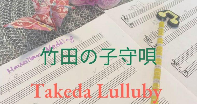 竹田の子守唄 / Takeda Lullaby